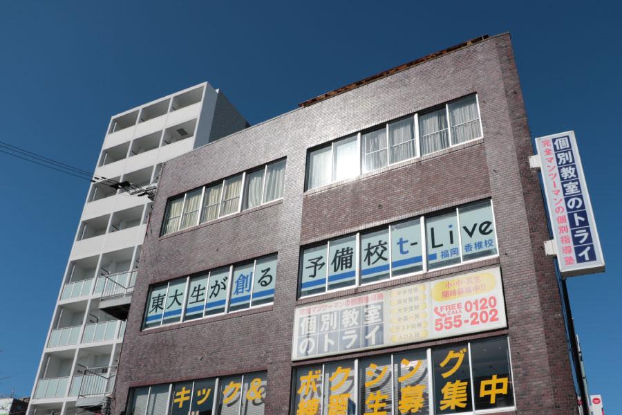 福岡香椎校外観