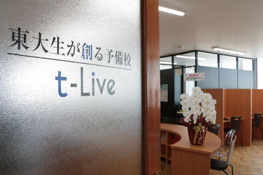 t-Live岐阜校入り口